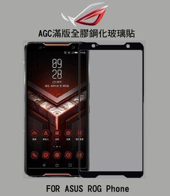 --庫米-- ASUS ROG Phone AGC CP+ 滿版鋼化玻璃保護貼 全膠貼合 真空電鍍