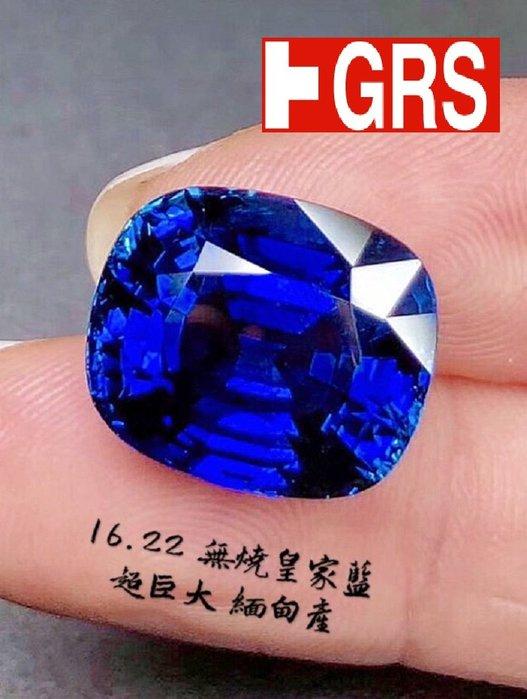 已賣胖哥珠寶店【台北周先生】天然無燒皇家藍藍寶石16.22克拉 Vivid blue皇家藍 稀有緬甸產 GRS