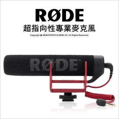 【薪創光華】RODE VideoMic Go 超指向性專業麥克風 超心型指向 單眼 錄影 採訪 直播 攝影機