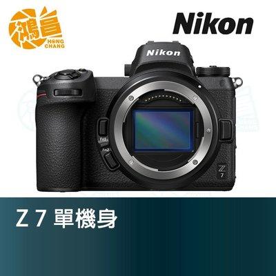 【鴻昌】Nikon Z7 單機身 國祥公司貨 無反全片幅