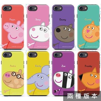 佩佩豬 手機殼│雙層殼│硬殼│iPhone 7 8 Plus SE X XS MAX XR│z9181