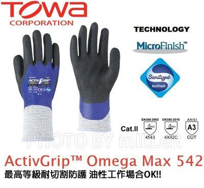 【米勒線上購物】日本 TOWA 高等級防切割保護 防油 防切割手套【542】