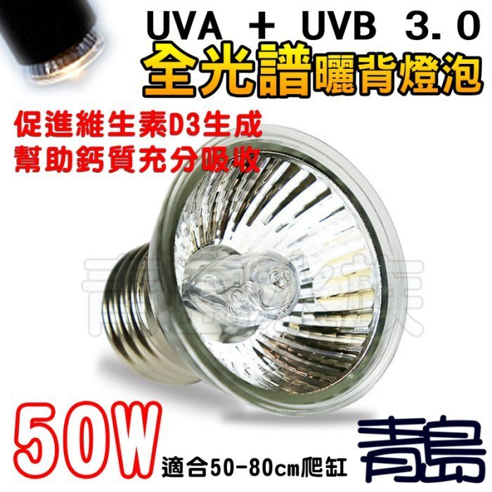 二月缺Y。青島水族。F-350-50迷你全光譜爬蟲燈泡UVA+UVB3.0曬背燈泡 兩棲 陸龜 保暖 聚熱燈==50W