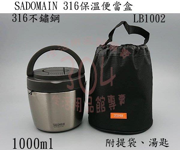 【304】免運 SADOMAIN 銀色 316保溫便當盒 LB1002 1000ml 真空 餐盒 不鏽鋼 密封飯盒 提鍋