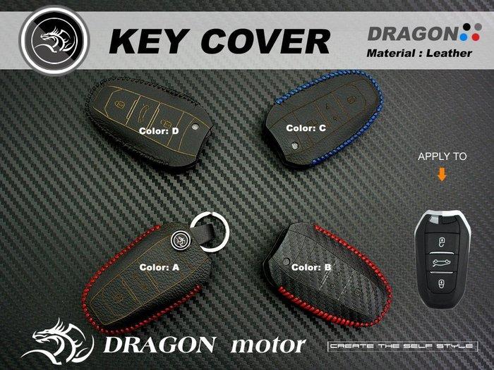 CITROEN DS 3 CABRIO DS 4 DS 5雪鐵龍晶片鑰匙皮套 鑰匙包