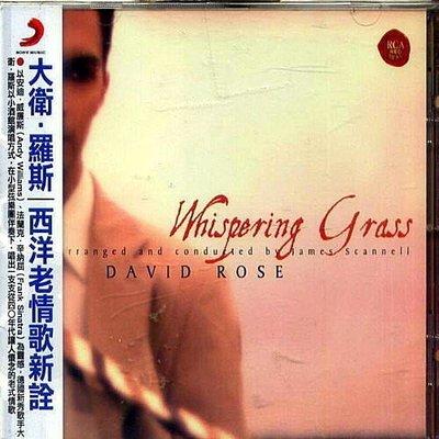 西洋老情歌新詮 Whispering Grass / 大衛羅斯 David Rose ---88697478202