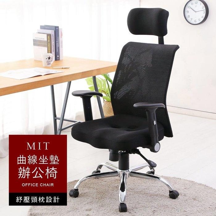 新品 免運【居家大師】 MIT 3D透氣坐墊附頭枕辦公椅 高耐重鋁合金腳 電腦椅 緩衝型頭枕 書桌椅 CH926