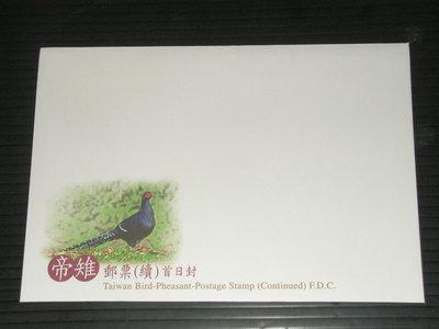 【愛郵者】〈空白首日封〉消失的*台灣*郵政 97年 帝雉郵票(續) 直接買 / 特516(專516) EC97-5