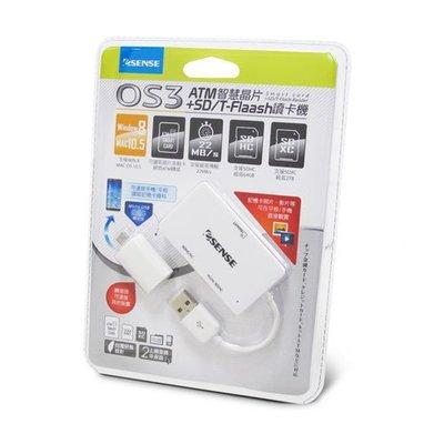 傑仲 (有發票) 逸盛科技 公司貨 ESENSE OS3 ATM智慧晶片+SD/T-Flaas讀卡機 白