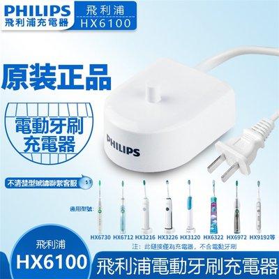 小宇宙 飛利浦電動牙刷充電器 HX6100 適配HX6721/3296/3216/6712 原裝飛利浦電動牙刷充電底座