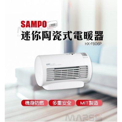 SAMPO 聲寶 迷你 陶瓷式電暖器 電暖爐 HX-FB06P 防火材質 台灣製造
