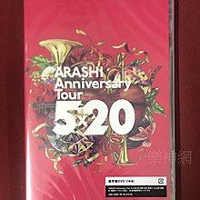 嵐Arashi 紀念巡迴演唱會Anniversary Tour 5×20 (日版通常盤DVD二枚組)