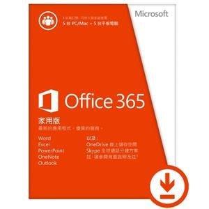 微軟Office 365 Home 家用版多國語言下載版
