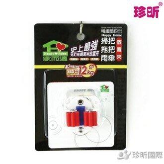 【珍昕】台灣製 家而適免釘無痕強力貼/掃把拖把雨傘放置架