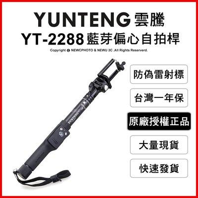 【薪創台中】免運 雲騰 YUNTENG YT-2288 藍芽偏心自拍桿 自拍器 直播
