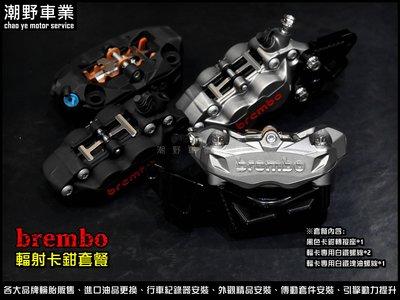 台中潮野車業 brembo AK550 輻射卡鉗 套餐 KRV DRG 六代勁戰 水冷BWS JETS Fiddle