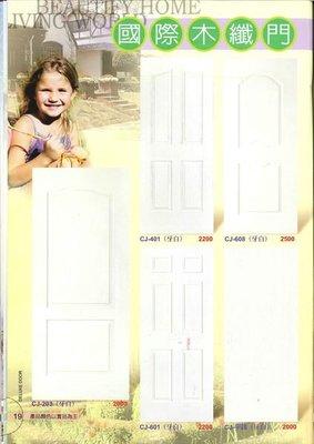 桃園門窗--房間門/國際木纖門/--特價1300元