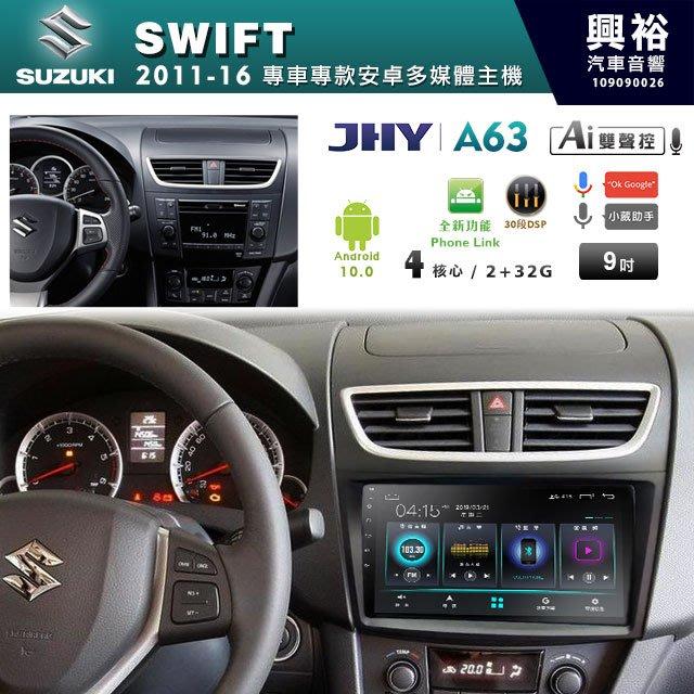 ☆興裕☆【JHY】2011~16年SUZUKI SWIFT專用9吋螢幕A63系列安卓機*聲控+藍芽+導航 2+32G