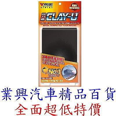 可力優美容磁土海綿(RH-9013-01)【業興汽車精品百貨】