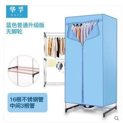 乾衣機家用靜音省電雙層小型迷你多功能暖風烘衣速乾烘乾機 220V NMS