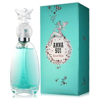 [世紀香水廣場] Anna Sui Secret Wish 安娜蘇 許願精靈75ml