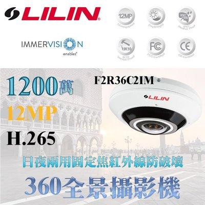 LILIN 利凌 F2R36C2IM 12MP 日夜兩用固定焦 1200萬畫素 PoE 全景網路攝影機-最新產品