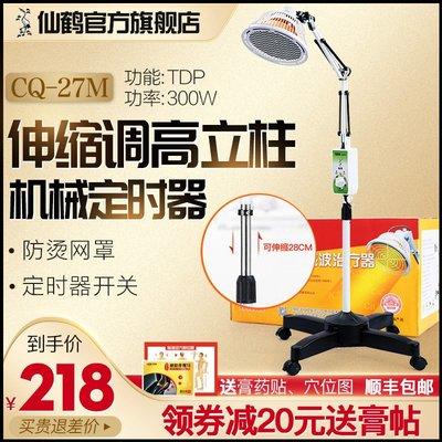 仙鶴CQ-27M電烤燈醫用理療儀遠紅外線家用針灸落地式儀器醫療器材