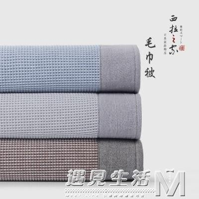 日本簡約華夫格毛巾被日式純棉空調毛巾毯純色雙人午睡毯蓋毯    全館免運