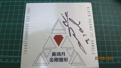 絕版親簽CD/小鬼黃鴻升-金剛變形單曲/封面有小鬼黃鴻升親筆簽名/滾石唱片2011年