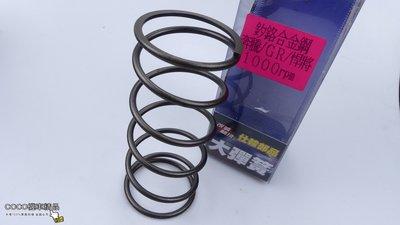 COCO機車精品 仕輪部品 釸鉻合金鋼製成 大彈簧 離合器大彈簧 奔騰 悍將 GR 1000轉