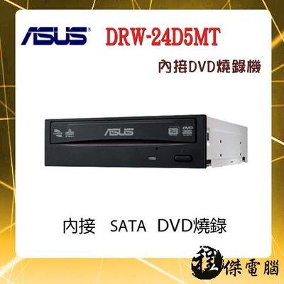 『高雄程傑電腦』ASUS 華碩 DRW-24D5MT SATA 24X DVD燒錄機 現貨供應【實體店家】
