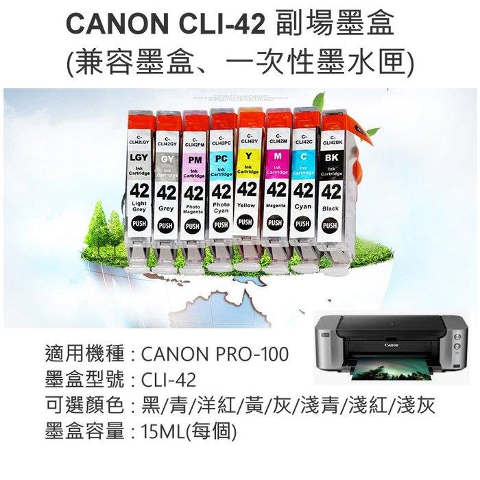 🔥淘趣購CANON CLI-42 帶晶片副場墨盒 (適用PRO-100、八色可選)💎兼容墨盒 相容墨盒 兼容墨盒