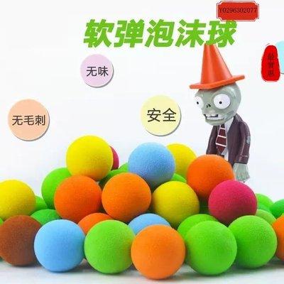 正品兒童植物大戰僵屍玩具子打我鴨軟補充子炮eva泡沫球【最實惠雜貨鋪】FYUFU