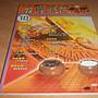 二手書【方爸爸的黃金屋】《台灣棋院月刊第32期》台灣棋院文化基金會2006年10月發行N6