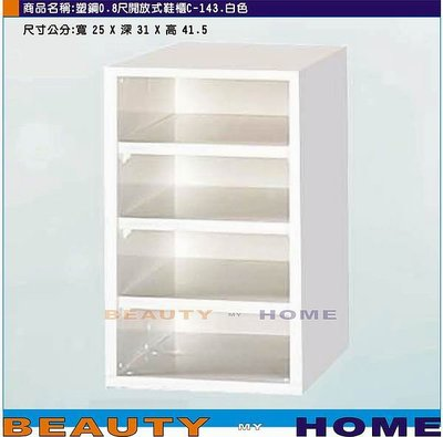【Beauty My Home】19-DE-1062-06塑鋼開放式鞋櫃C143.白色【高雄】