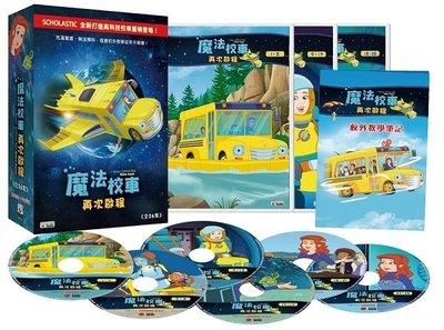 弘恩《魔法校車 再次啟程》DVD 全新正版( The Magic School Bus : Rides Again )