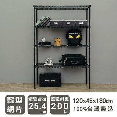 波浪架【UHO】《輕型》120x45x...