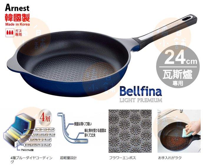 【橘白小舖】(韓國製)日本進口 Arnest 平底鍋 Bellifina (適用瓦斯爐) 煎鍋 烤盤 不沾鍋 24cm
