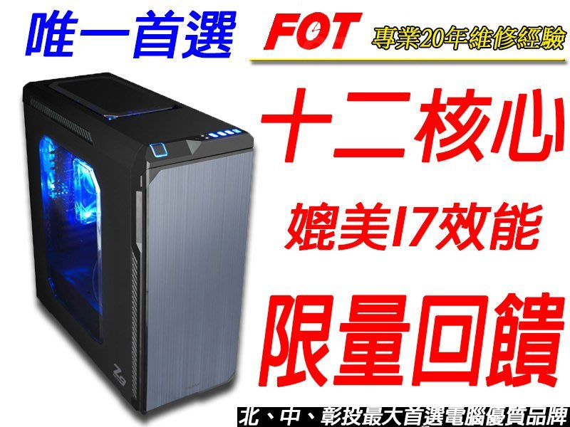 【免費送新品顯示卡】INTEL 12核心+8G記憶體+Win7 吃雞 GTA5 鬥陣 LOL天堂M 全新二手電腦主機