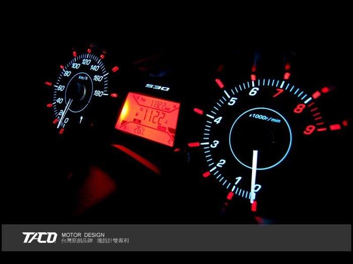 《達克冷光實體店面 現貨供應》TMAX 530 超白高反差冷光儀表