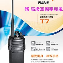 Teamup 天能達 T7 業務型 免執照 手持對講機〔贈 耳機麥克風 長距離 聲控 圓潤機身 極致手感〕開收據 可面交