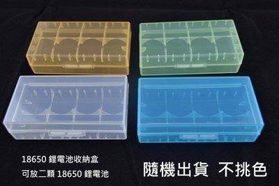 18650鋰電池收納盒  玩具電池收納盒