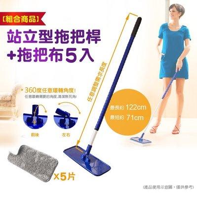 超省力拖把組(伸縮拖把桿+乾濕兩用拖把布5入)-大掃除/木地板.大理石地板/玻璃-摩布工場-MOPSET-3214-5