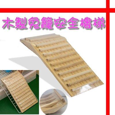 【格瑞特寵物】小動物寵物兔/天竺鼠/貂專用 木製安全樓梯