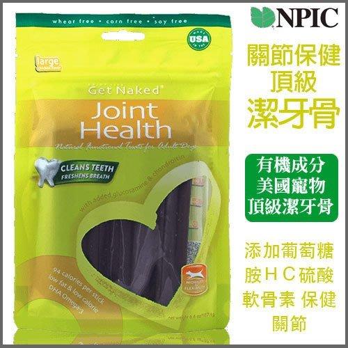 ☆寵輕鬆☆《健納緹》get naked頂級潔牙骨/關節抗氧化保健配方-美國NPIC
