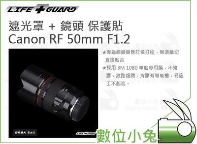 數位小兔【LIFE+GUARD Canon RF 50mm F1.2 遮光罩 + 鏡頭 保護貼】貼膜 公司貨 包膜