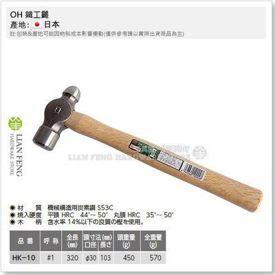 【工具屋】*含稅* OH 鐵工鎚 1P HK-10 鐵工用 #1 片手槌 鐵工槌 1磅 葫蘆鎚 木柄鐵錘 槌頭 日本製