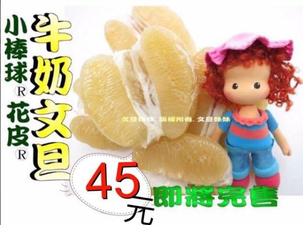 阿祖級花皮小棒球麻豆文旦柚子 現正好吃中30斤免運費中秋