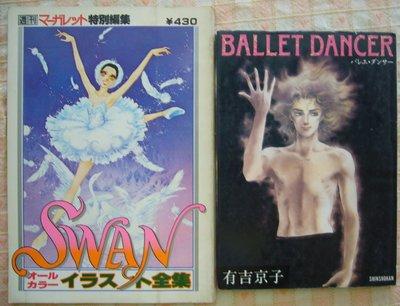 有吉京子--芭蕾群英1-14完+夢幻天鵝湖+芭蕾一世(中文漫畫) 日文版原畫集.SWAN +BALLET DANCER
