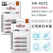 EGE 一番購】FUJITSU 富士通【8入】耐久型回充2100次 AAA 4號低自放電充電池 日本製完整盒裝【公司貨】